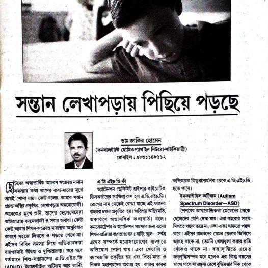 Bengali Blog | Brainmindia